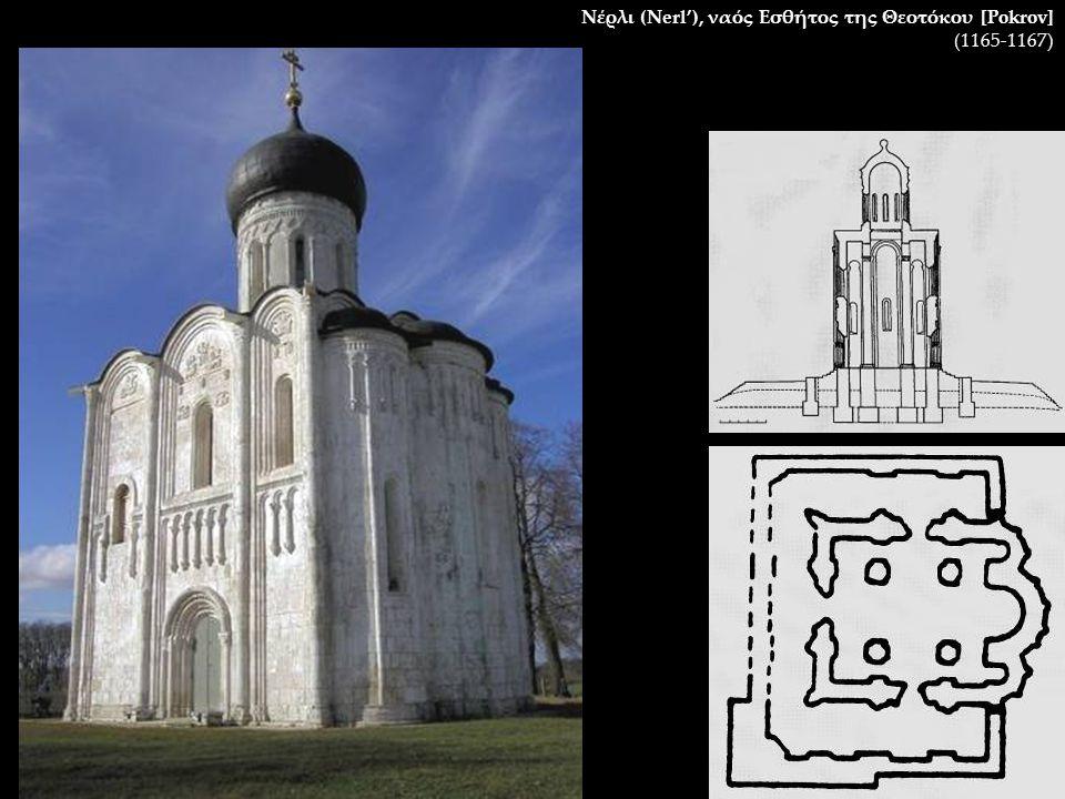 Νέρλι (Nerl'), ναός Εσθήτος της Θεοτόκου [Pokrov]